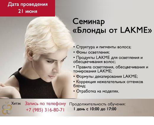 Семинар Блонды от LAKME