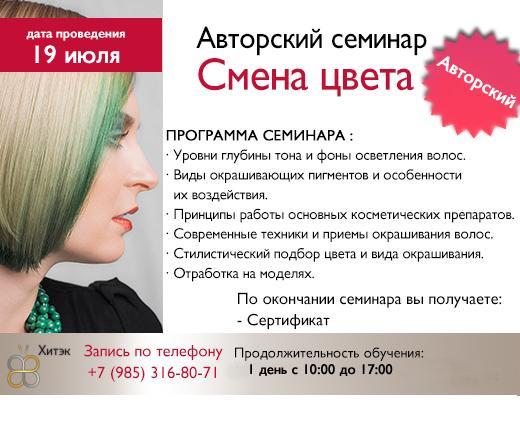 Авторский семинар «Смена цвета»